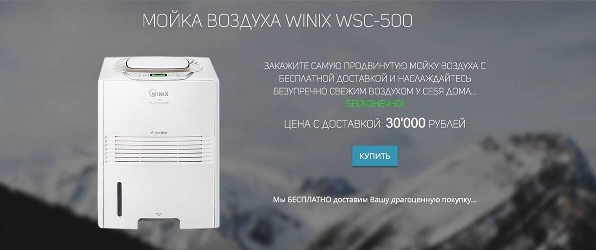 WINIX WSC-500 Мойка воздуха с плазменной очисткой воздуха