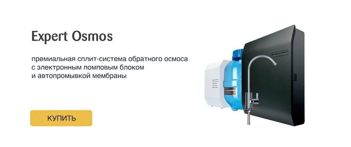 Прямоточная сплит-система обратного осмоса Expert Osmos Stream MOD600